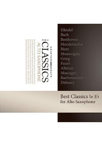 アルトサックスで優美なクラシック THE CLASSICS パート譜付
