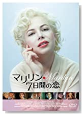 マリリン 7日間の恋 [DVD]