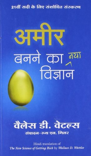 Amir Banane Ka Naya Vigyan (The New Science of Getting Rich)  (Hindi)