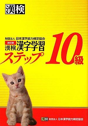 漢検漢字学習ステップ10級