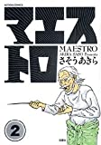 マエストロ 2 (2) (アクションコミックス)