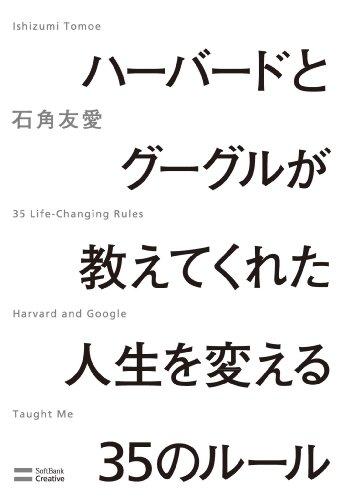 ハーバードとグーグルが教えてくれた人生を変える35のルール