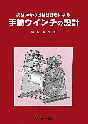 実務30年の機械設計者による手動ウインチの設計