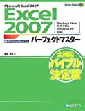 Excel2007�p�[�t�F�N�g�}�X�^�[ (Perfect Master SERIES)