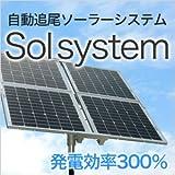 ソーラパネル 自動追尾ソーラーシステム Solsystem 家庭用ポータブル発電機