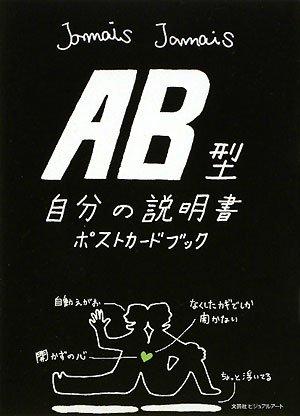 AB型自分の説明書ポストカードブック