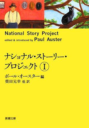 ナショナル・ストーリー・プロジェクト〈1〉