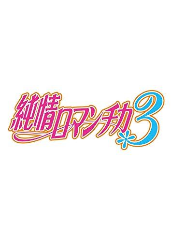 純情ロマンチカ3 第1巻 限定版 [DVD]