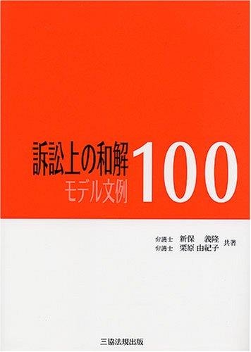 訴訟上の和解 モデル文例100