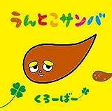 うんとこサンバ(DVD付)