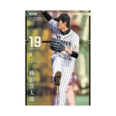 オーナーズリーグ ウエハース版 OL22 GR 藤浪 晋太郎/阪神(投手) OL22-C022