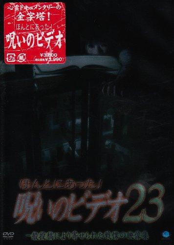 ほんとにあった!呪いのビデオ23 [DVD]