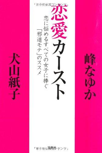 恋愛カースト (宝島SUGOI文庫)