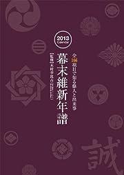 幕末維新年譜壁掛 カレンダー 2013年