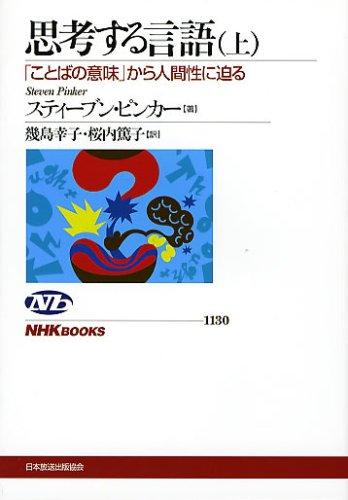 思考する言語〈上〉―「ことばの意味」から人間性に迫る (NHKブックス)
