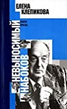img - for Nevynosimyj Nabokov book / textbook / text book