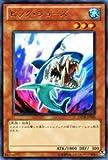 遊戯王カード 【 ビッグ・ジョーズ 】 GENF-JP005-R 《ジェネレーション・フォース》