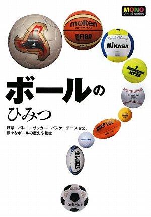 ボールのひみつ―野球、バレー、サッカー、バスケ、テニスetc.様々なボールの歴史や秘密 (MONO Visual series)