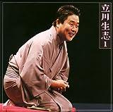 立川生志1「朝日名人会」ライヴシリーズ48「元犬」「だくだく」「茶の湯」