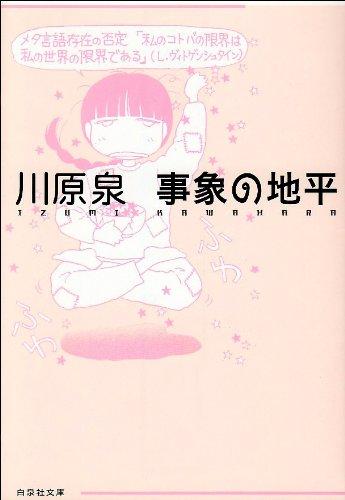 事象の地平 (白泉社文庫)