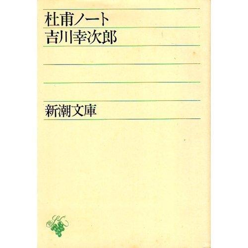 杜甫ノート (新潮文庫)