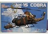 ヘリコプター SPOT No.2 1/48 AH-1S コブラ 自衛隊目達原基地15周年記念塗装機