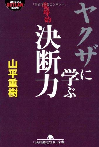 ヤクザに学ぶ決断力 (幻冬舎アウトロー文庫)