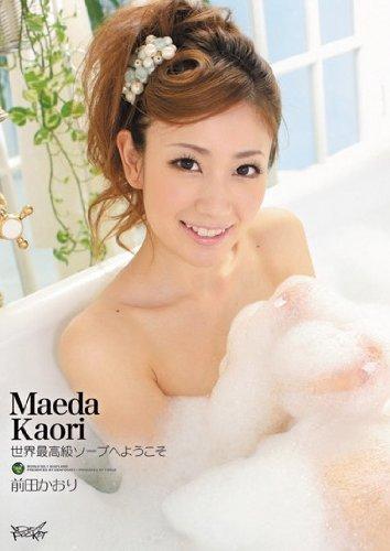 世界最高級ソープへようこそ 前田かおり アイデアポケット [DVD]