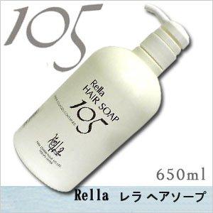 レラ105ヘアソープ 650ML