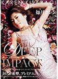 ディープインパクト 如月カレンプレミアム [DVD]