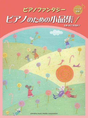 ピアノファンタジー ピアノのための小品集1【バイエル程度】