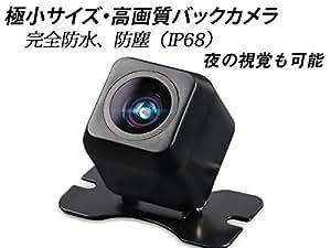 (A0125N)【一年保証】極小サイズ 高画質完全防水、防塵(IP68)バックカメラ  夜の視覚も可能