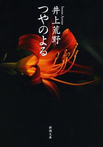つやのよる (新潮文庫)