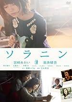 ソラニン スタンダード・エディション [DVD]