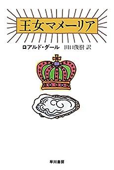 王女マメーリア (ハヤカワ・ミステリ文庫)