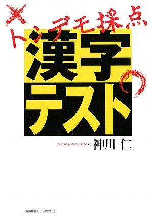 トンデモ採点 漢字テスト