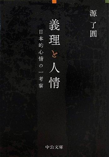 義理と人情 - 日本的心情の一考察 (中公文庫)