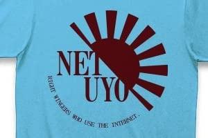 特務機関ネトウヨ Tシャツ