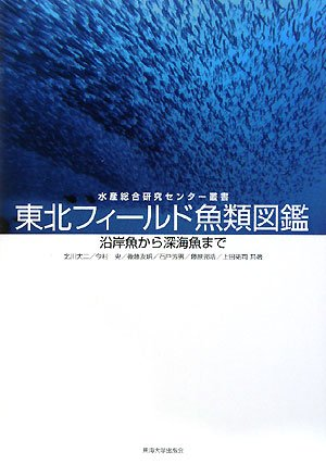 東北フィールド魚類図鑑