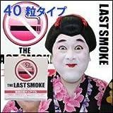 ラストスモーク(THE LAST SMOKE) 嫌煙応援チュアブル 40g (40粒)