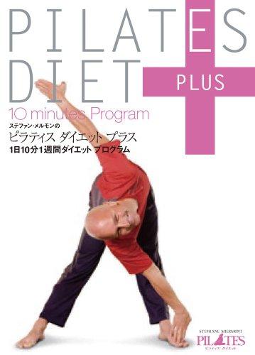 ピラティス ダイエット プラス 1日10分1週間ダイエットプログラム [DVD]