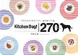 キッチンドッグ!270デイリーレシピ