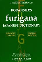 Kodansha's Furigana Japanese Dictionary: Japanese-English English-Japanese