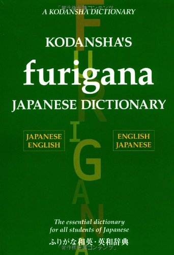 Kodansha's Furigana Japanese Dictionary: Japanese-English...