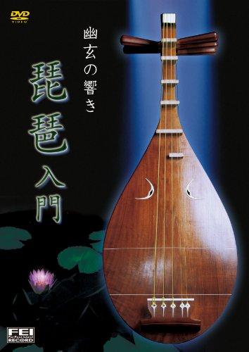 幽玄の響き 琵琶入門 [DVD]