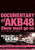 DOCUMENTARY of AKB48 Show must go on ���������Ͻ�Ĥ��ʤ��顢̴�򸫤� ���ڥ���롦���ǥ������(Blu-ray2����)