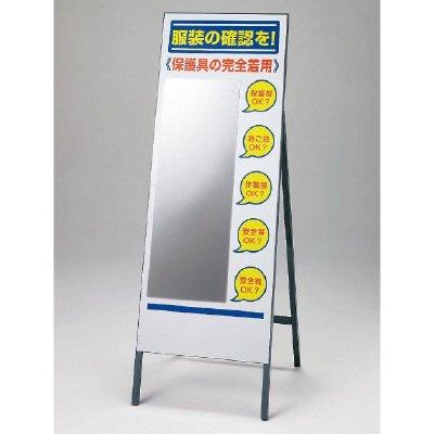 ユニット 服装チェックミラースタンドセット 鉄板+ステンレス 1,600×555 [308-13]