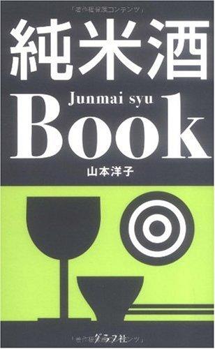純米酒BOOK