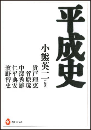 平成史 (河出ブックス)