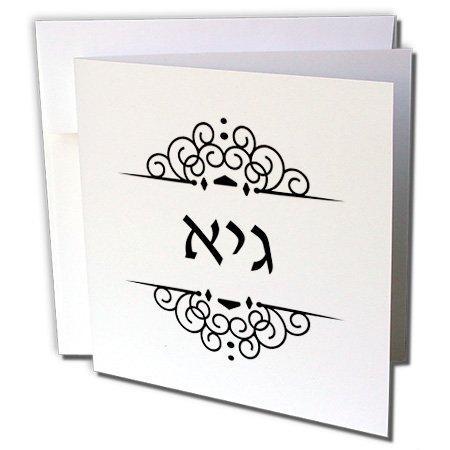 Boys Names Hebrew